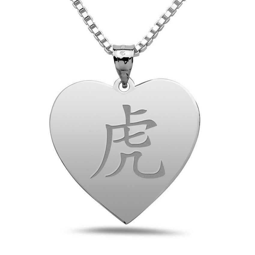 Tiger Chinese Symbol Heart Pendant 669pg67958