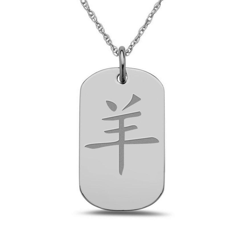 "Gold Zodiac Dog Tag Pendant Necklace: ""Sheep"" Chinese Zodiac Symbol Dog Tag Pendant"