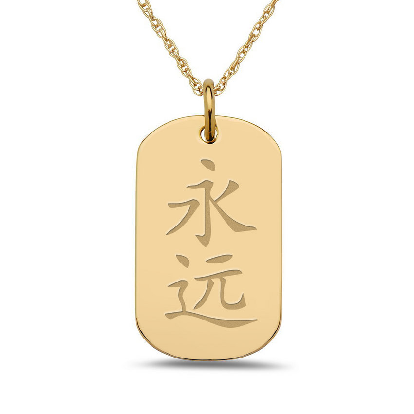 Forever Chinese Symbol Dog Tag Pendant 658pg67154