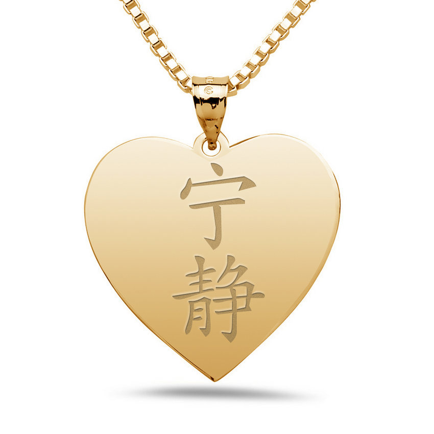 "Engravable Chinese Zodiac Dog Tag Necklace: ""Serenity"" Chinese Symbol Dog Tag Pendant"