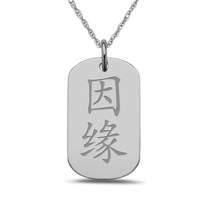 Karma Chinese Symbol Dog Tag Pendant 658pg67168
