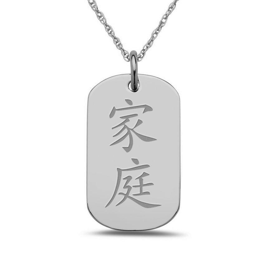 Family Chinese Symbol Dog Tag Pendant 658pg67137