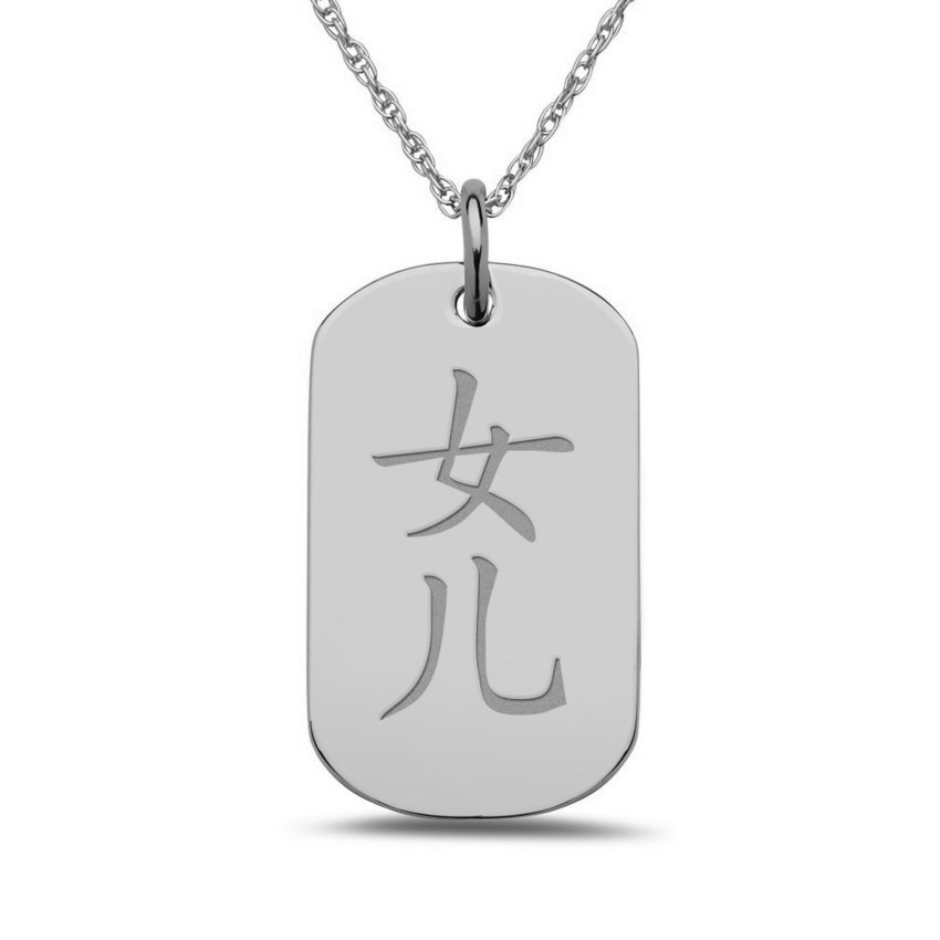 Daughter Chinese Symbol Dog Tag Pendant 658pg67161