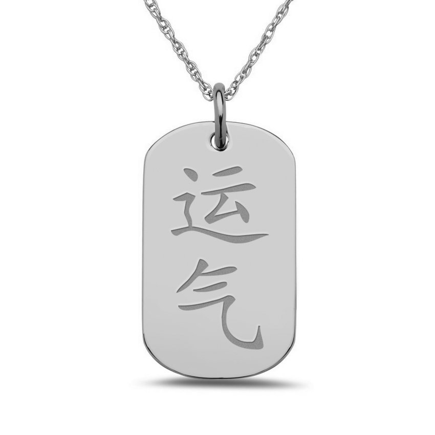 Luck Chinese Symbol Dog Tag Pendant 658pg67136