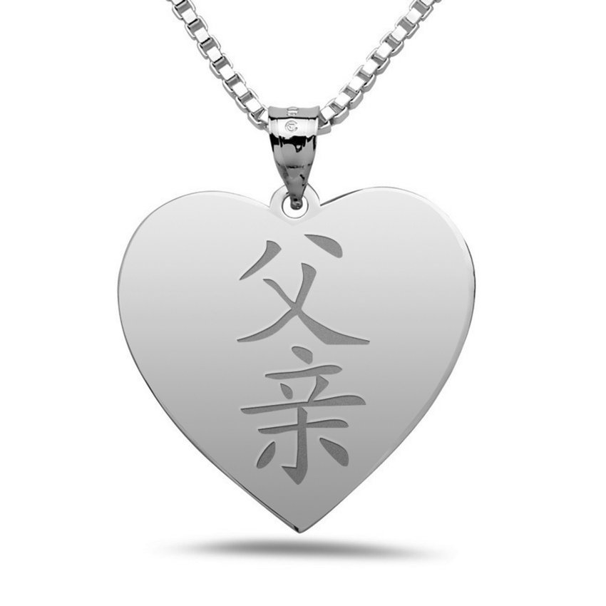 Father Chinese Symbol Heart Pendant 670pg67877