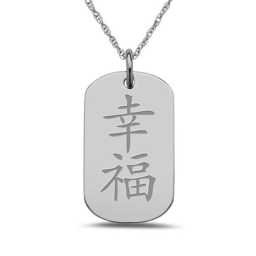 Happiness Chinese Symbol Dog Tag Pendant 658pg67133