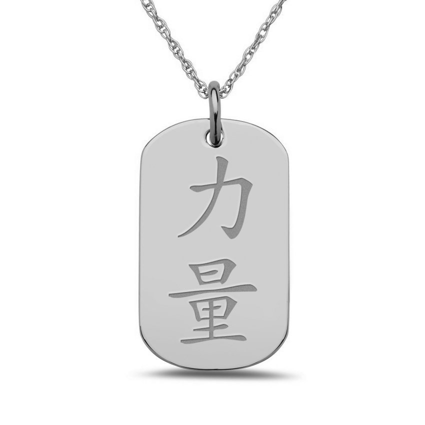 Strength Chinese Symbol Dog Tag Pendant Pg67080