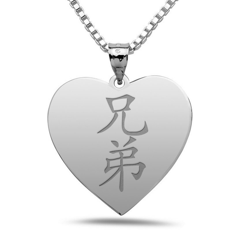 Brother Chinese Symbol Heart Pendant 670pg67865