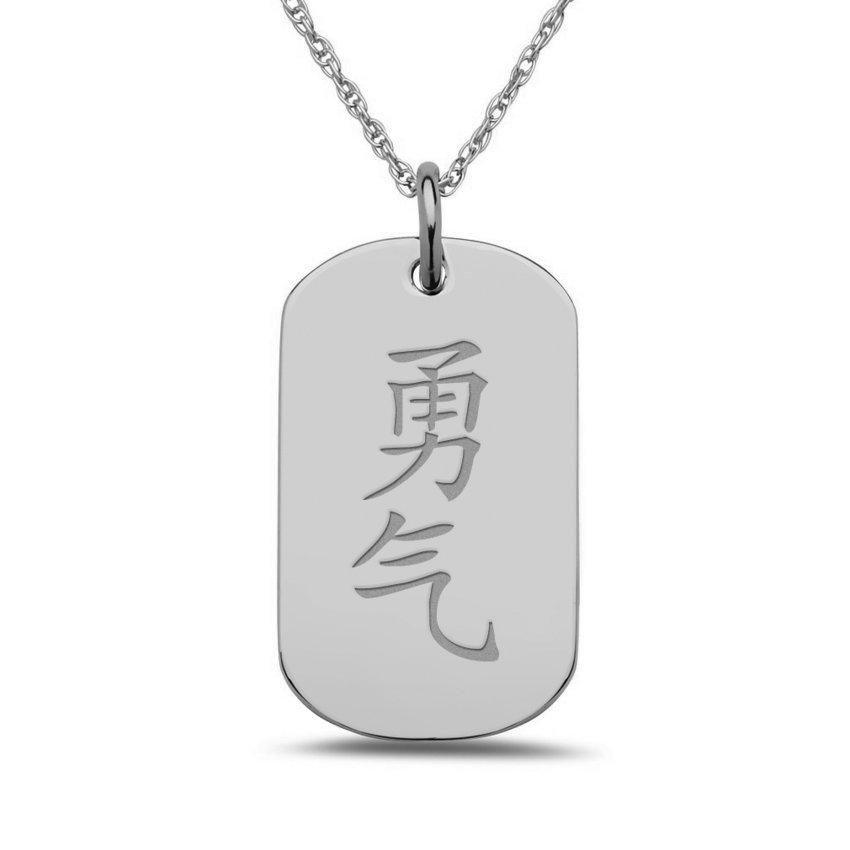 Courage Chinese Symbol Dog Tag Pendant 658pg67146