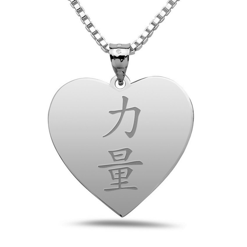 Strength Chinese Symbol Heart Pendant 670pg67917
