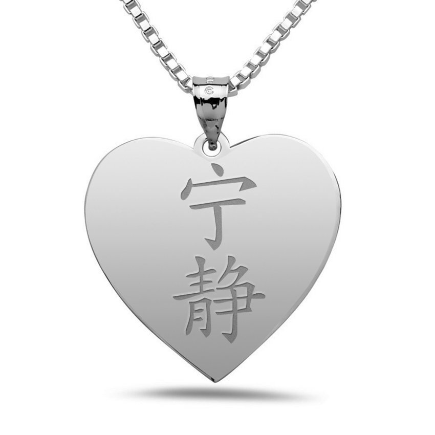 serenity chinese symbol dog tag pendant 658pg67148